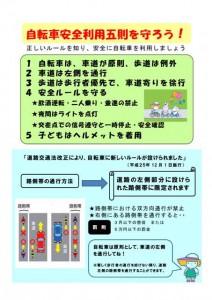 春の交通安全運動(愛知県)