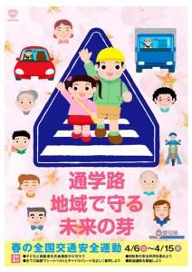 春の交通安全運動(平成26年)