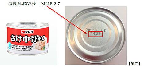 自主回収対象のマルハニチロの缶詰
