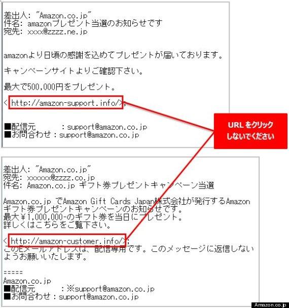amazonを偽装したフィッシングメール