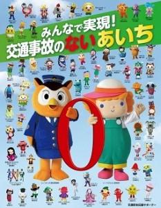 愛知県のポスター
