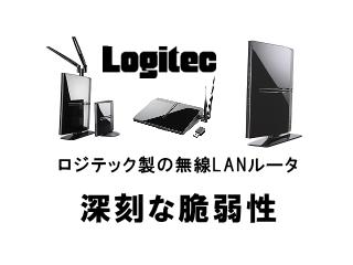 ロジテック製300Mbps無線LANブロードバンドルータ