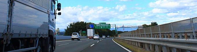 高速道路での通行帯違反