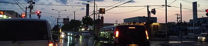 日没前後1時間は交通死亡事故が多発