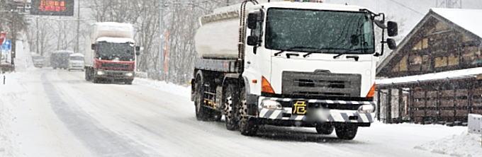 雪道のチェーン規制