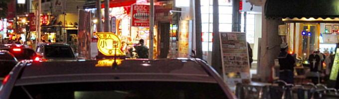 酩酊状態でのタクシー利用に注意