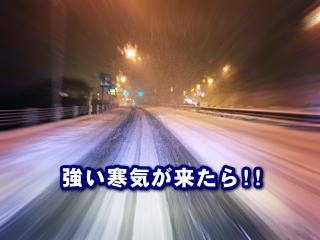 寒気・寒波