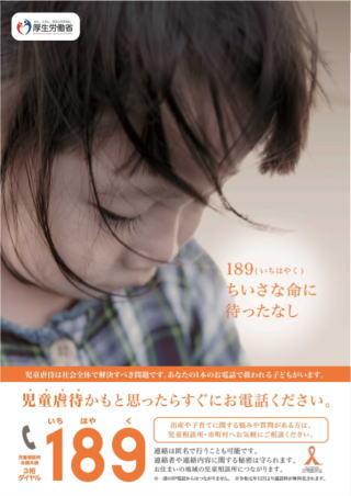 児童虐待防止月間(2019年)ポスター
