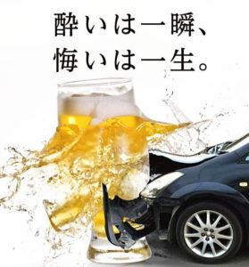 飲酒運転防止