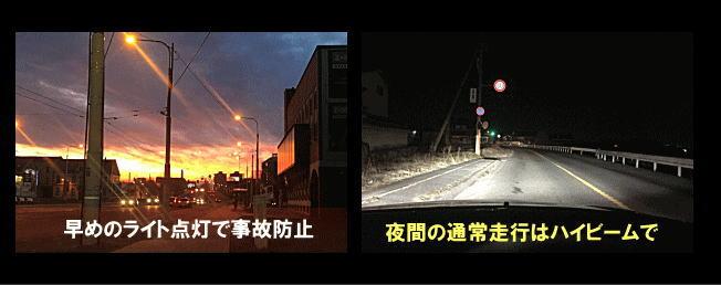 夕暮れ・夜間の交通安全