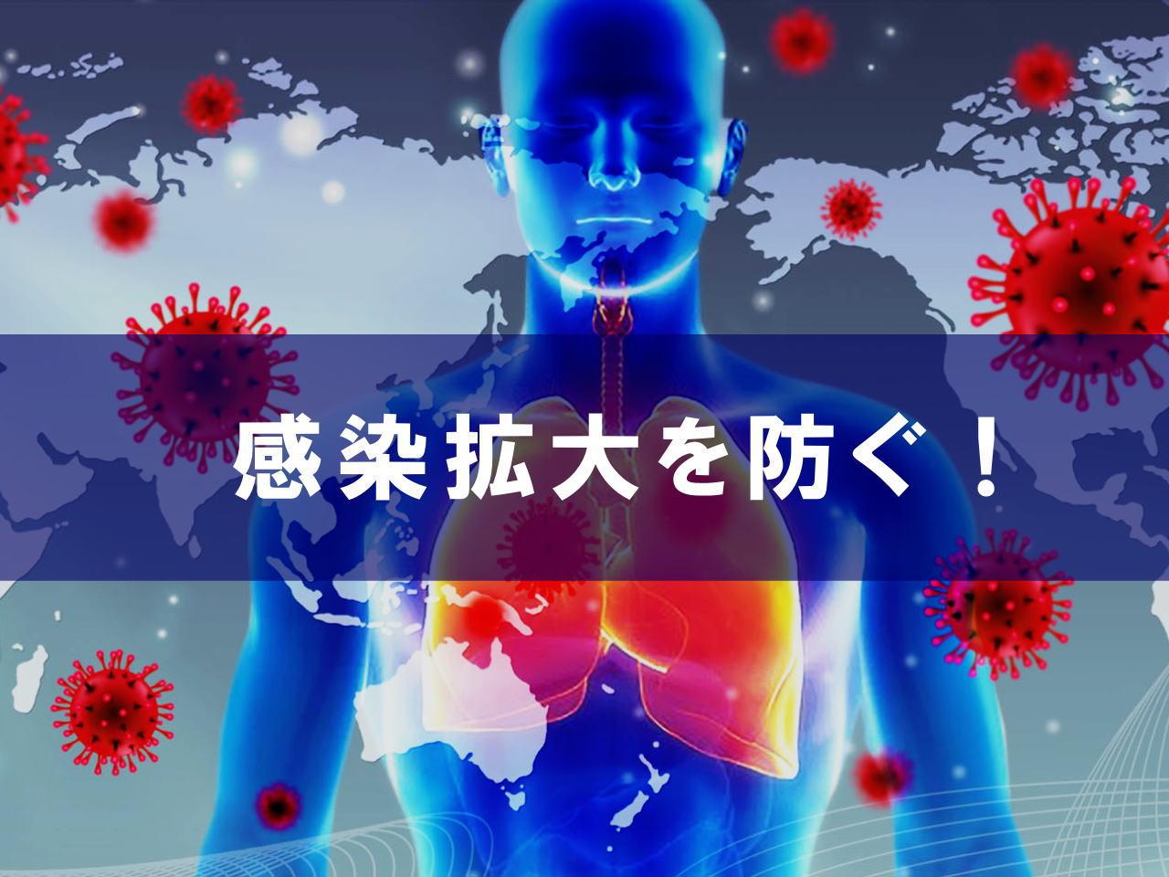 感染拡大を防ぐ