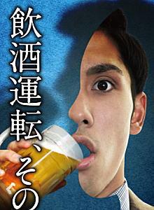 飲酒運転の根絶