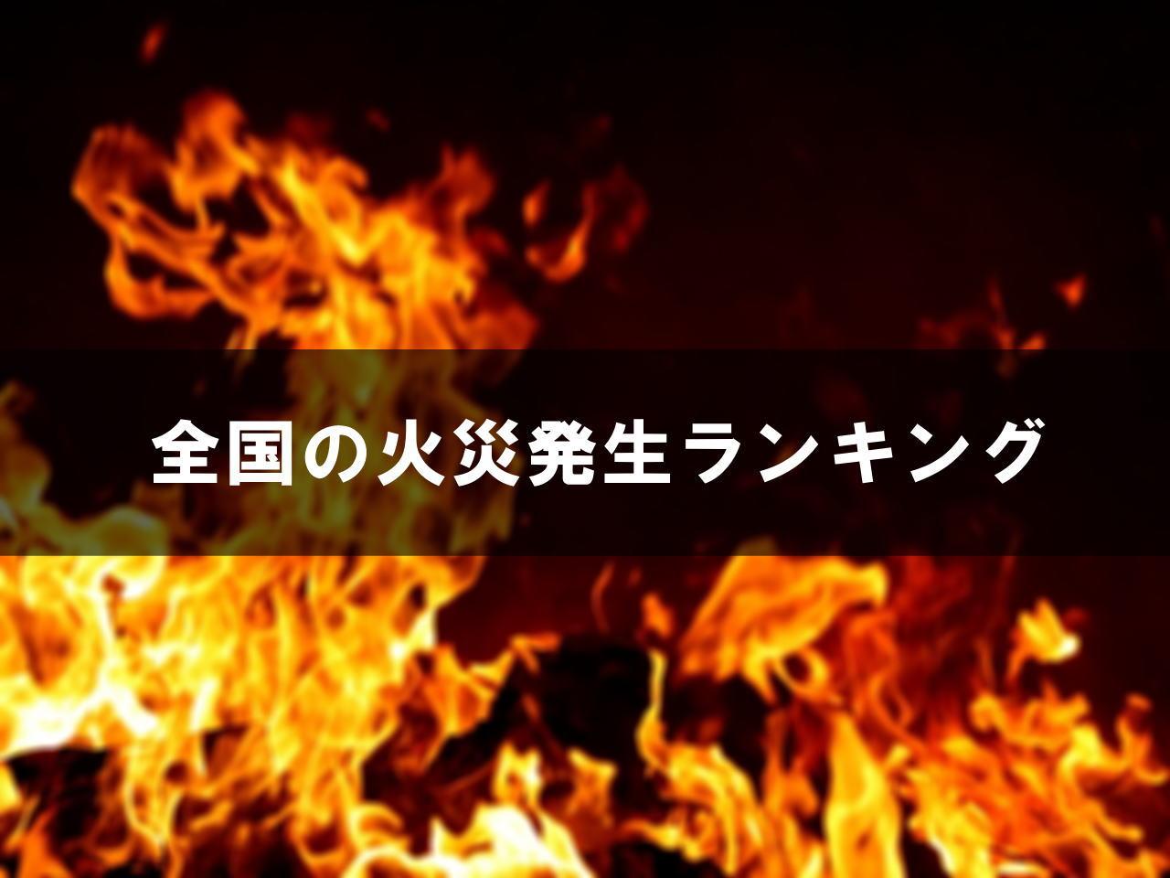 火災発生ランキング