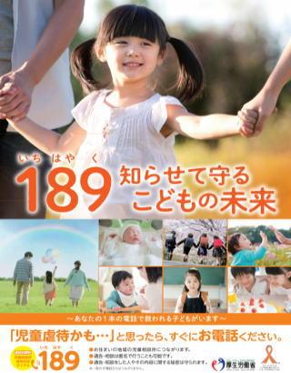 児童虐待防止月間ポスター