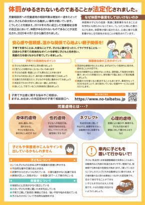 児童虐待防止月間リーフレット