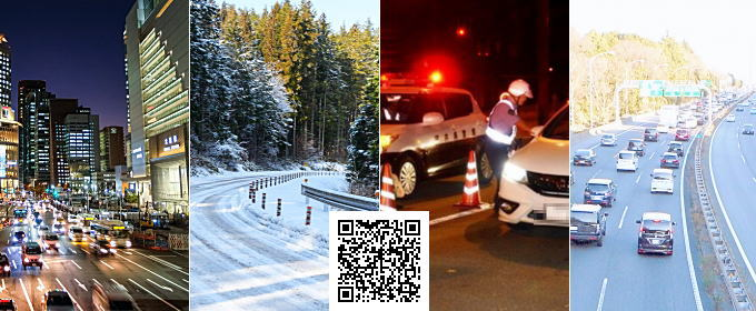 冬(年末)の交通安全運動|2020年