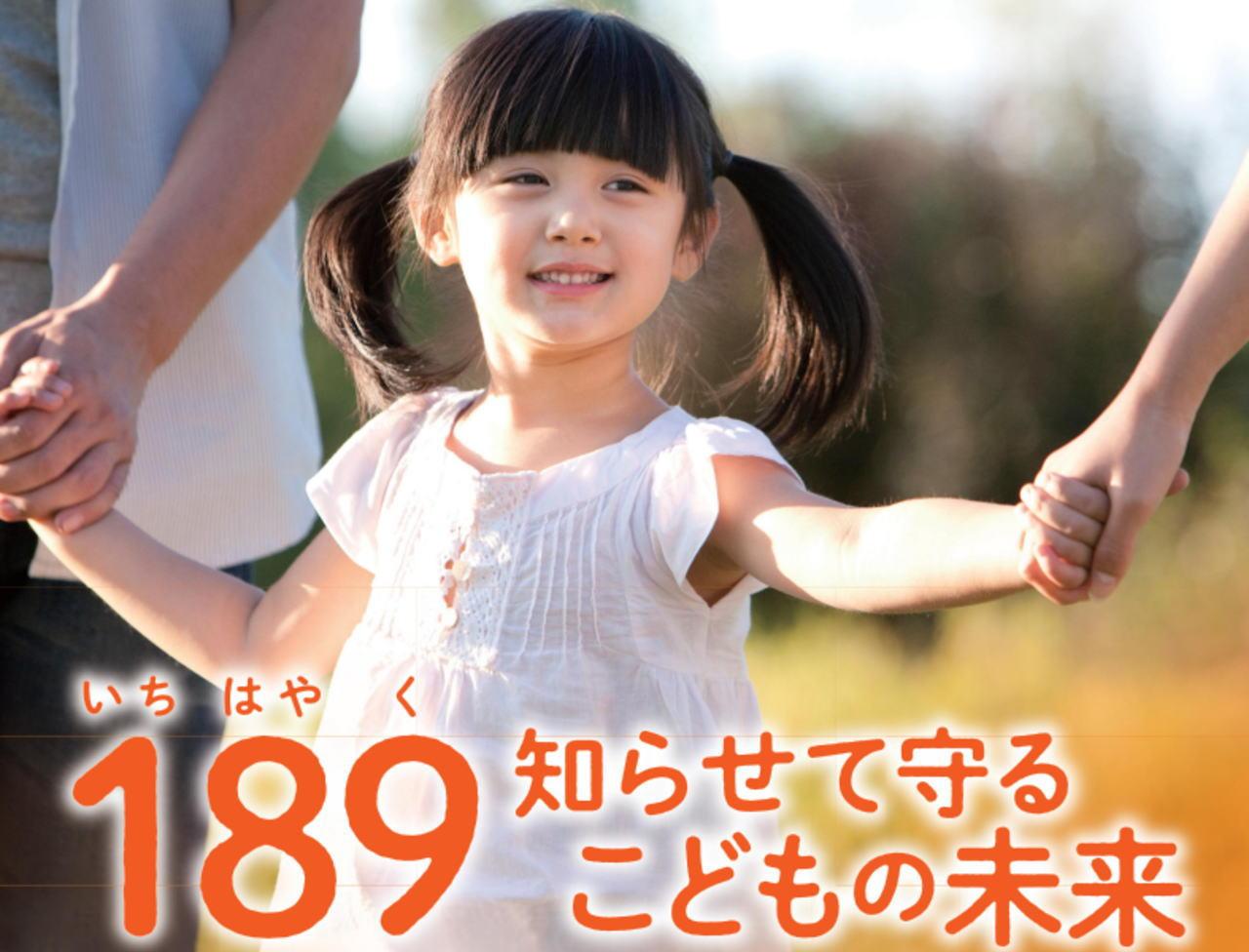 児童虐待防止月間