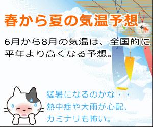 夏の気温予想