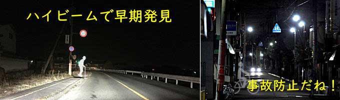 夜間走行はハイビームで事故防止