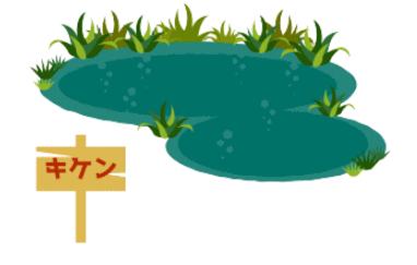 ため池は危険
