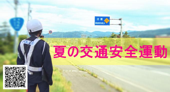 夏の交通安全運動(2021年)
