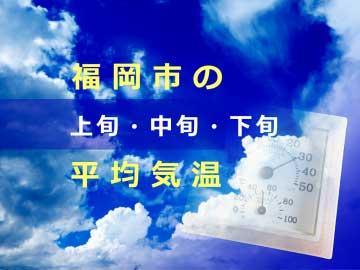 福岡市の平均気温
