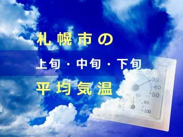 札幌市の平均気温