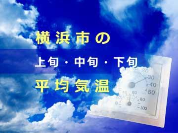 横浜市の平均気温