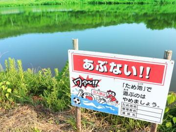 ため池での魚釣りは危険