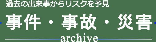 事件・事故・災害アーカイブ