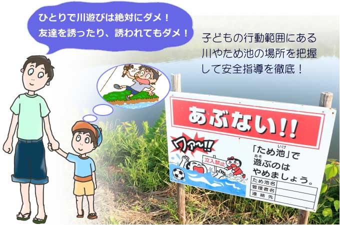 子どもの水難事故防止