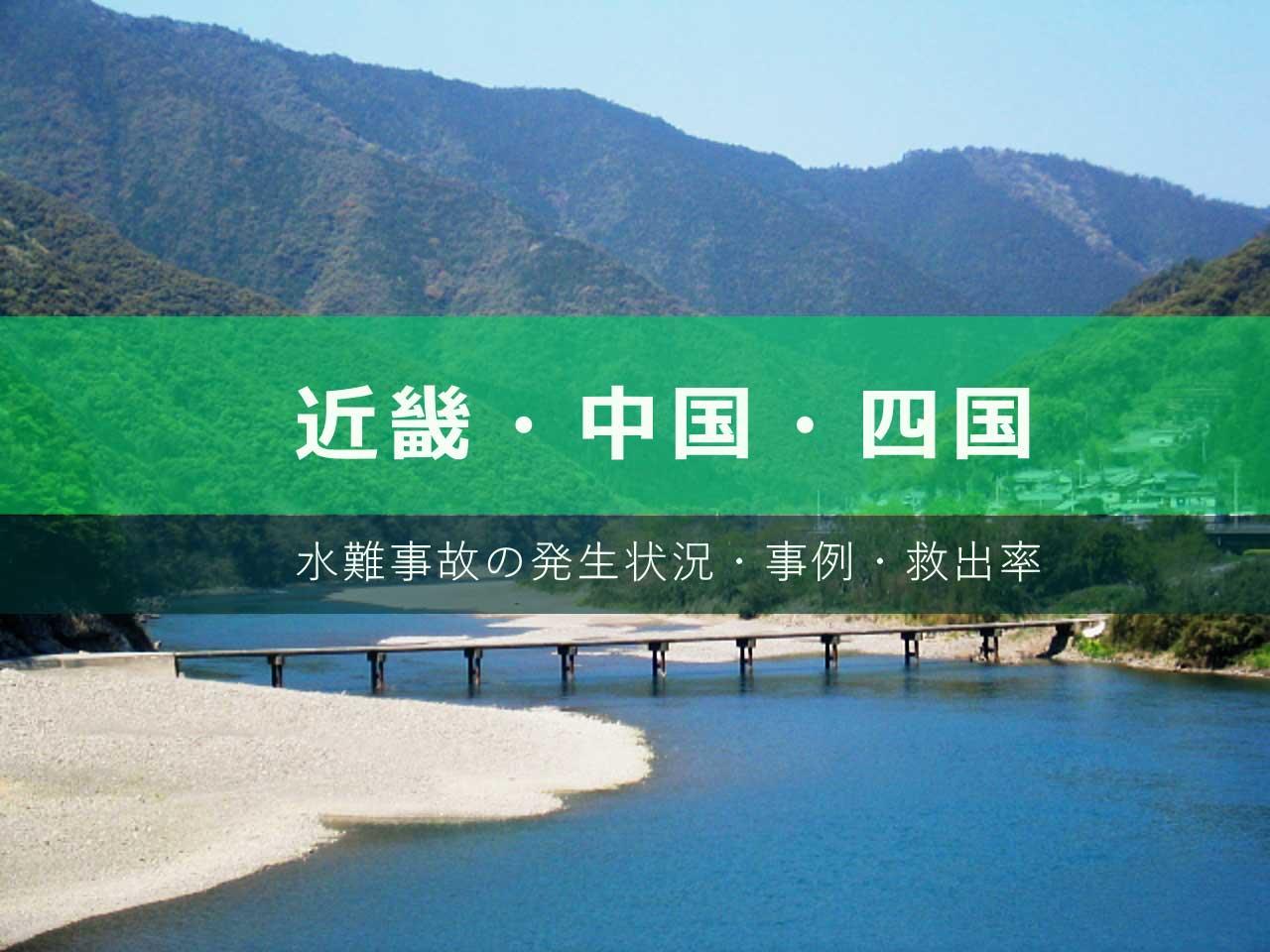 近畿・中国・四国の水難事故