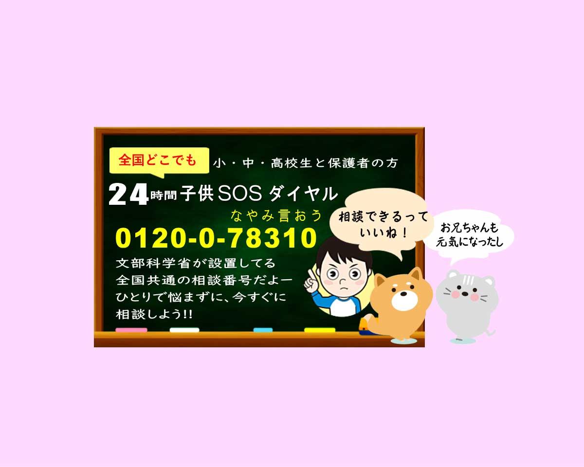 いじめ相談24時間窓口(0120-78310)